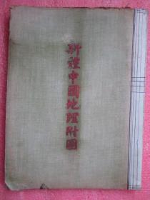 地图:《新体中国地理附图》,布面精装 16开本【装裱加工过、详细看图】