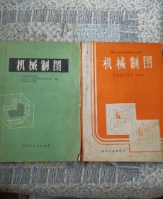 机械制图两册合售(自然旧)