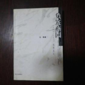 负笈燕园 1953-1957:风雨北大