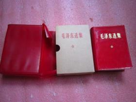 《毛泽东选集》 (一卷本)  64开红塑皮装、外加红塑皮外套 【1967版、68年上海1印】 品佳如新