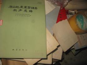 唐山地震震害调查初步总结