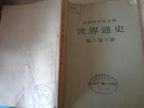 世界通史 第八卷 下册