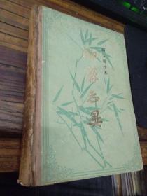 铸雪斋抄本:聊斋志异(79年1版1印精装一册全,品好干净)