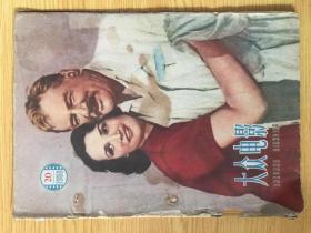 大众电影 (1959年第20期)