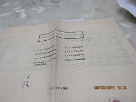 科学出版社1956年出版统计 资料约30页  913