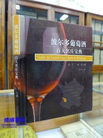 波尔多葡萄酒百大名庄宝典—刘艺/张宏 著 精装16开 2011年一版一印5000册