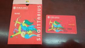 中国农业银行金穗星座卡:射手座 带外封