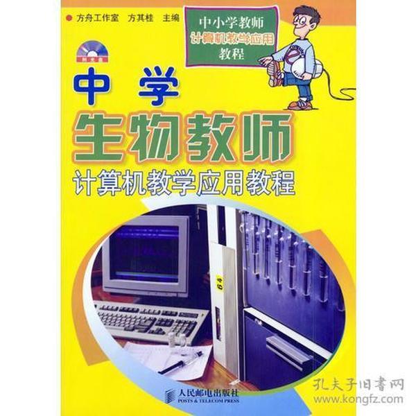中学生物教师 计算机教学应用教程