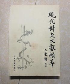 现代针灸文献精华