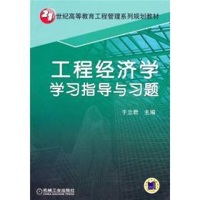 21世纪高等教育工程管理系列规划教材:工程经济学学习指导与习题
