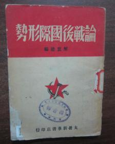 论战后国际形势【印量5000册】品见图