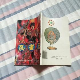 漫画·孔雀王·天津神·8