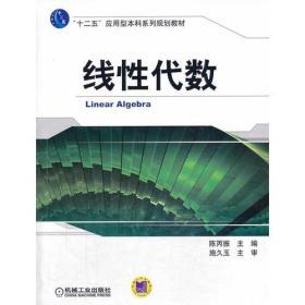 """线性代数(""""十二五""""应用型本科系列规划教材)"""