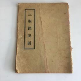 三圣经说图(民国壬申年)