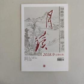 《月读》(2018年第9期 总第81期)中华书局出版