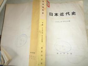 日本近代史下(商务印书馆
