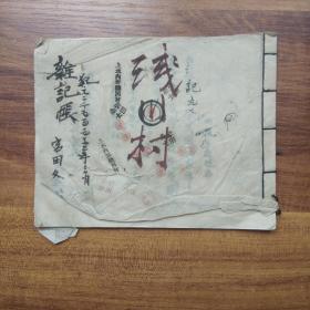 手抄本【13】     线装古籍  手钞本  《杂记帐》  退学愿     皮纸手写       字迹工整   日本明治年间