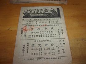 早期恐怖片欣赏--夜半尸归---民国35年-广州大德戏院-第332期--电影戏单1份---40开2面,-以图为准.按图发货