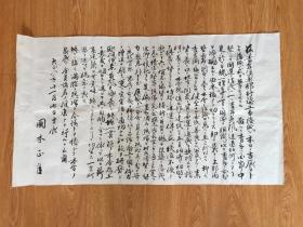 1919年日本【国本正臣】手书《青年俱乐部竣成贺文》一幅