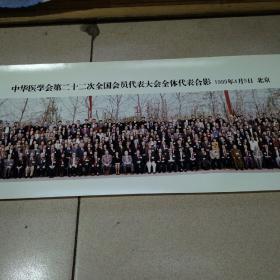 中华医学会第二十二次全国会员代表大会全体代表合影 1999年4月9日 北京