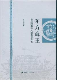 东方海王:秦汉时期齐人的海洋开发