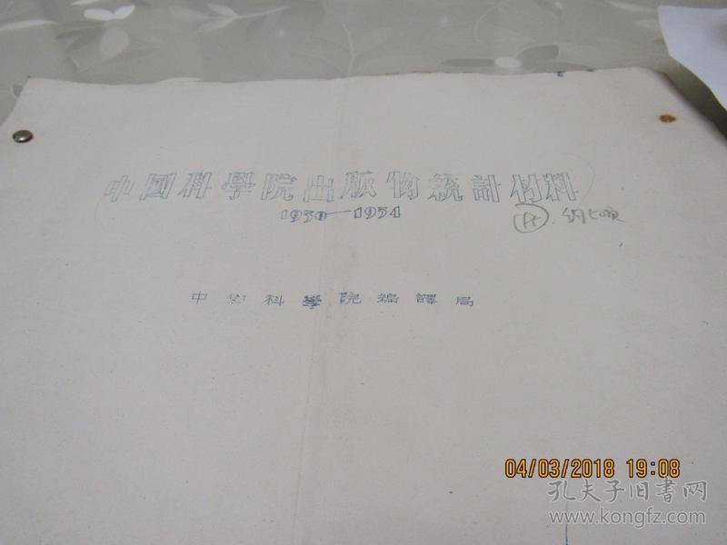 中国科学院出版物统计材料 资料约50页  913