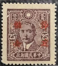 """民储3、 浙江加盖""""节建储金""""邮票-25分中信版1枚新"""