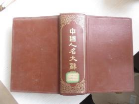 民国初版 精装本《中国人名大辞典》  馆藏