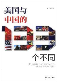 美国与中国的133个不同