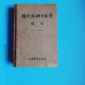 矫形外科手术学总论【上海医学出版社1955年一版一印精装】