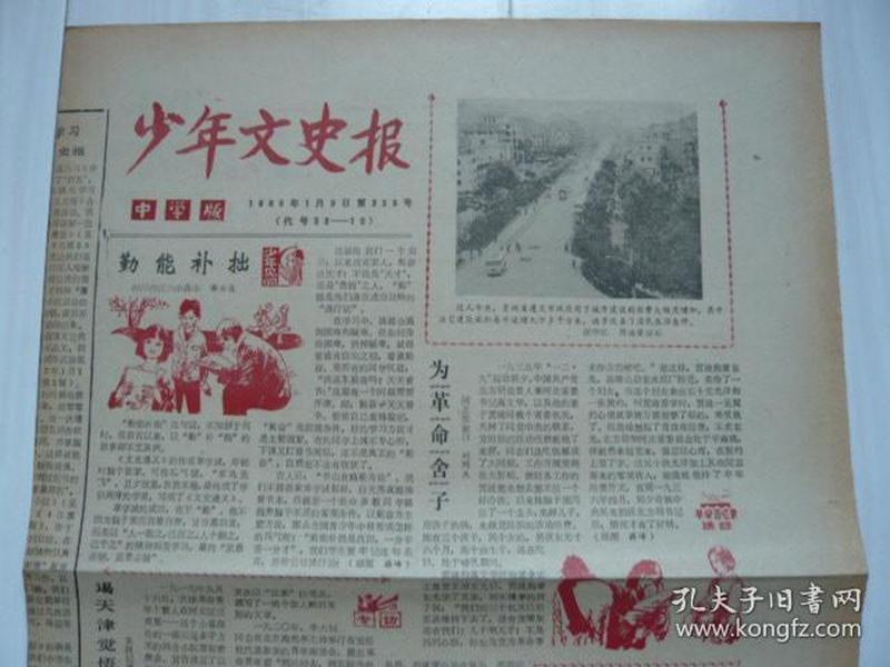 《少年文史报》中学版,1986年1月9日。谒天津觉悟社旧址。《孔乙己》的白描手法