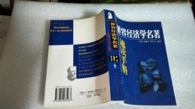 世界经济学名著速读手册(私藏印章)