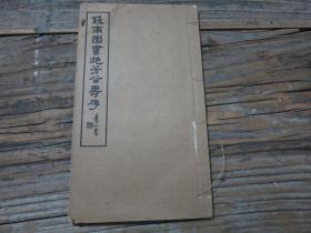 《钱南园书施芳谷寿序》