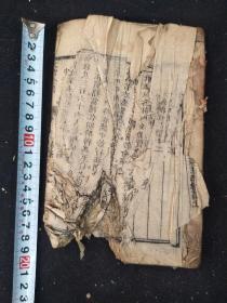 道教符咒――汉帝全书