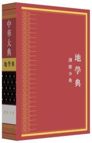 中华大典:地学典 测绘分典