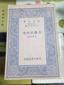 万有文库--夫罗斯特传(民国二十六年初版)