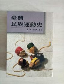 台湾民族运动史 1