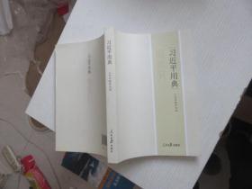习近平用典 正版