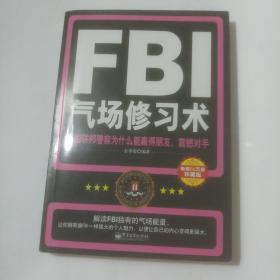 FBI气场修习术:美国联邦警察为什么能羸得朋友、震撼对手