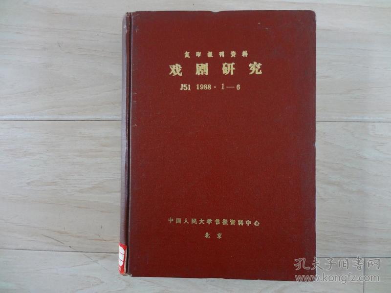 复印报刊资料:戏剧研究(1988年1-12期)
