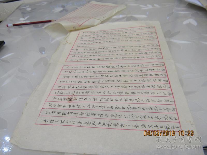 原??商号负责人张有仁手稿3页  913