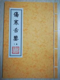 伤寒舌鉴 1卷中医,医学类书籍(复印本)