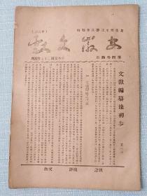 安徽文献(民国三十七年版)第四卷第四期(含日寇陷颖记)