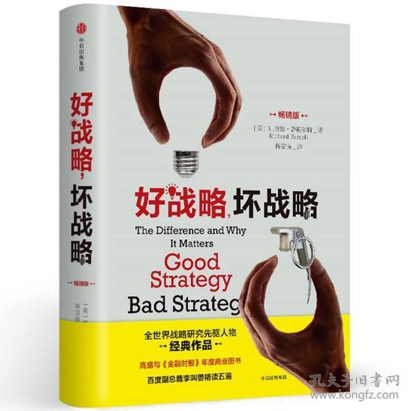 9787508679303好战略.坏战略-畅销版