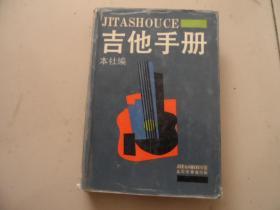吉他手册(精装本)