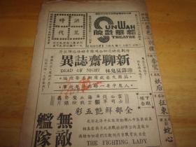 早期恐怖片欣赏----新聊斋志异---民国36年-广州新华戏院-第101期--电影戏单1份---16开2面,-以图为准.按图发货