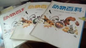 动物百科 全4册