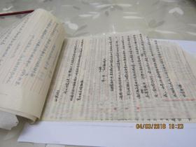 胡德祥手稿6页  913