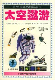 太空遨游/少年与现代科技丛书