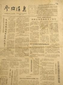 参考消息1987年3月20日